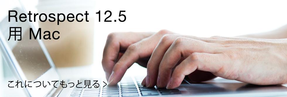 Mac125_header_ja